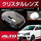 【配送料0円】 ルームランプ用 クリスタル レンズ カバー アルト ワークス ターボRS ALTO WORKS HA36S 系 あると alto
