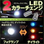 ショッピング円 【配送料0円】 ダブルアクション LED デイタイム & フォグランプ H8 H11 H16 HB3 HB4 2色変化 ホワイト/ブルー
