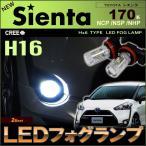 ショッピング円 【配送料0円】 LED フォグランプ H16 シエンタ ハイブリッド 17系 SIENTA NSP NCP NHP ホワイト 6000K イエロー 2400K
