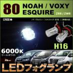 【配送料0円】 LED フォグランプ H16 ノア ヴォクシー エスクァイア NOAH VOXY ESQUIRE 80系 ホワイト 6000K イエロー 2400K