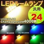 ショッピング円 【配送料0円】 汎用 LED ルームランプ 2×4 8LED シャンパンゴールド 4000K 取扱い7色 T10・G14・両口金 対応ソケット