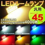 ショッピング円 【配送料0円】 汎用 LED ルームランプ 3×5 15LED シャンパンゴールド 4000K 取扱い7色 T10・G14・両口金 対応ソケット