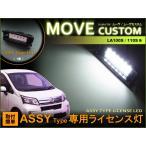 【配送料0円】 ASSY交換タイプ LED ライセンスランプ ムーヴ ムーヴカスタム MOVE LA100S系 ナンバー灯