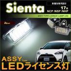 【配送料0円】 ASSY交換タイプ LED ライセンスランプ シエンタ ハイブリッド SIENTA 17系 ナンバー灯