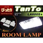 ショッピング円 【配送料0円】 ぴったり設計サイズ LED ルームランプ タント タントカスタム TANTO LA600S系