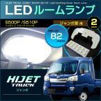 【配送料0円】 ぴったり設計サイズ LED ルームランプ ハイゼット トラック ジャンボ HIJET TRUCK S500P/S510P 系 ハイジェット