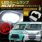 【配送料0円】 ぴったり設計サイズ LED ルームランプ ハイゼット カーゴ HIJET CARGO S321V/S331V 系 ハイジェット