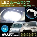 ハイゼット カーゴ  LED ルームランプ フロント用ランプ ぴったり設計サイズ HIJET CARGO ハイジェット 配送料無料 【配送料0円】