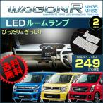 ワゴンR スティングレー LED ルームランプ ぴったり設計サイズ WAGON-R MH35S MH55S フレア わごんあーる 配送料無料 【配送料0円】