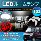 【配送料0円】 ぴったり設計サイズ LED ルームランプ エブリイ ワゴン EVERY DA17W DA64W 系 ハイルーフ車用 エブリィ えぶりい