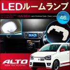 【配送料0円】 ぴったり設計サイズ LED ルームランプ アルト ワークス ターボRS ALTO WORKS HA36S 系 あると