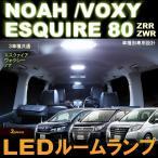 【配送料0円】 ぴったり設計サイズ LED ルームランプ ノア ヴォクシー エスクァイア ハイブリッド NOAH VOXY  ESQUIRE 80系