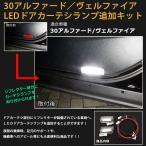 ショッピングLED トヨタ 30アルファード/ヴェルファイア用 LEDドアカーテシランプ追加キット【AWESOME/オーサム】