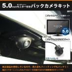 汎用タイプ 5.0インチモニター(データシステム製)+バックカメラキット(AWESOME)
