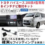 【送料無料】トヨタ ハイエース 200系4型 標準ボディ専用 KDH201/TRH200 8インチカーナビ取付キット パネルキット 8型【AWESOME/オーサム】