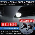【CREE社製】カムリ H23.09〜 AVV50 ハイブリッド含む用 プロジェクターLEDフォグランプ 30Wクラス H11/H16 ホワイト 6000K