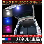 トヨタ ヴォクシー(VOXY) ZRR70/75(H19/6〜)専用 バックドアLEDランプキット パネル(単品)【AWESOME/オーサム】