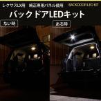 レクサス LX 570 URJ201W(H27年9月〜)用 バックドアLEDランプキット(パネル1点) 面発光LED使用【AWESOME/オーサム】