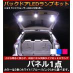 トヨタ ランドクルーザー200 用 純正パネル使用 バックドア(バックゲート)LEDランプ パネル1点 【AWESOME/オーサム】