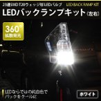 【ネコポス限定】トヨタ bBオープンデッキ NCP3#用T20 SMD LED 23連 バックランプ(左右セット)