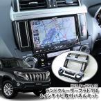 【AWESOME】 オーサム  トヨタ ランドクルーザー プラド 150系 後期用  8インチカーナビ取付キット【送料無料】