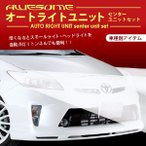 トヨタ シエンタ NVP81G系 コンライトキット ヘッドライトの点灯・消灯を周囲の明るさに連動させるキット【AWESOME】