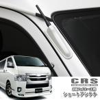 【CRS/シーアールエス】 ハイエース200系 ショートアンテナキット ※送料無料対象外