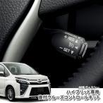 トヨタ 新型ヴォクシー ハイブリッド ZWR80G(H26.01〜)用 非設定車に後付け!クルーズコントロールキット/クルコン