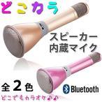 【送料無料】どこカラ♪ カラオケ マイク スピーカー カラオケマイク型 Bluetooth スピーカー ブルートゥース マイク エコー 機能 テルマ
