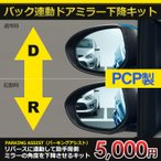 【日本製】プリウスαZVW4#系リバース連動ドアミラー下降キット/PCP社製