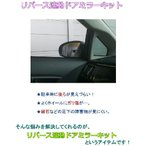 【トヨタ純正部品】後付!トヨタ 前期プリウス(ZVW30)専用 リバース連動ミラーキット