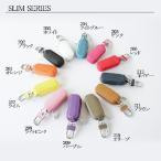スマートキーケース スリムシリーズ登場!全12色