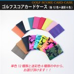 ゴルフのスコアカード用ケース。色の種類が非常に豊富♪