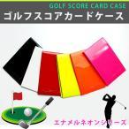 【DM便発送限定!送料無料】ゴルフメモケース エナメルネオンシリーズ プロゴルファーも愛用!ゴルフスコアカードケース 縦型 横型用(全6色