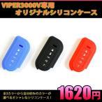 【ネコポス限定!送料無料】VIPER(バイパー) 3000V リモコン オリジナルシリコンケース (全3色) ミリオン製 VIPER3000V 475VJK
