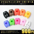 【DM便限定!送料無料】ベンツシリコンフィットスマートキーケース【全10色】スマートキーにぴったりフィット!シリコンカバー