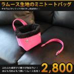 ラムース生地のミニトートバッグ ふわふわ素材の新しい小物入れ!【AWESOME/オーサム】