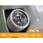 【送料無料対象外】ハイエース/レジアスエースバン 4型用 フォグランプ 純正同色カバー