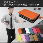 箱なし/マルチカラー ダブルファスナー セカンドバッグ (全12色) スマートキーケース入れ付き
