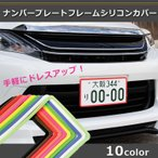 【DM限定!送料無料】  【2個買いクーポン発行中!】ナンバープレートフレームシリコンカバー 全16色 簡単装着 ピッタリフィット シリコンカバー