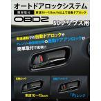 トヨタ 50プリウス 専用 OBD2 車速連動オートドアロックシステム OBD2 プリウス50 プリウス【AWESOME/オーサム】