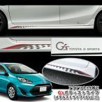 【1万円以上送料無料対象外】アクア NHP10 G'sモデル トヨタ純正 ボディストライプ【メタルストライプ×G'sロゴ】