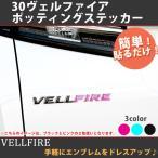 【DM便限定 送料無料】30ヴェルファイア ポッティングステッカー (全3色)ドロップステッカー ヴェルファイア 30 エンブレムに貼るだけ♪【AWESOME/オーサム】