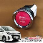 【トヨタ純正】 ReBORN 【ENGIN START STOP】ピンク プッシュスタートスイッチ エンジンスターターボタン