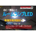 【簡単取付キット付き♪】フォード エクスプローラー スポーツトラック用 室内LEDルームランプ3点セット