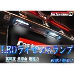 【ネコポス限定】ニッサン 新型エルグランド E52用  LEDライセンスランプセット ナンバー灯