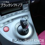 【トヨタ純正 シフトノブ】プリウス ZVW30系 ブラックシフトノブ【TOYOTA PRIUS BLACK 簡単 取付 交換】