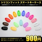 【DM便限定】シリコンフィットスマートキーケース(日産/ニッサン)【全17色】