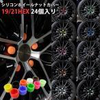 【ネコポス限定】マルチカラー シリコンホイールナットカバー (20個入)ナットサイズ17/19/21 【AWESOME/オーサム】