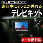 【ネコポス限定】トヨタ クラウンマジェスタ UZS186/UZS187(H16.07〜H21.03)走行中にテレビが見れるTVキット